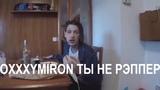 Кизару Впервые Смотрит Батл Oxxxymiron VS Слава КПСС (Гнойный) -