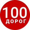 "Транспортная компания ""100 дорог"""