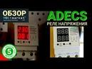 Реле напряжения ADECS