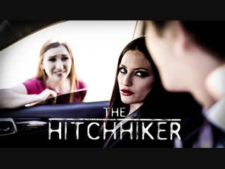 THE HITCHHIKER  Gracie May Green, Kissa Sins [PureTaboo]