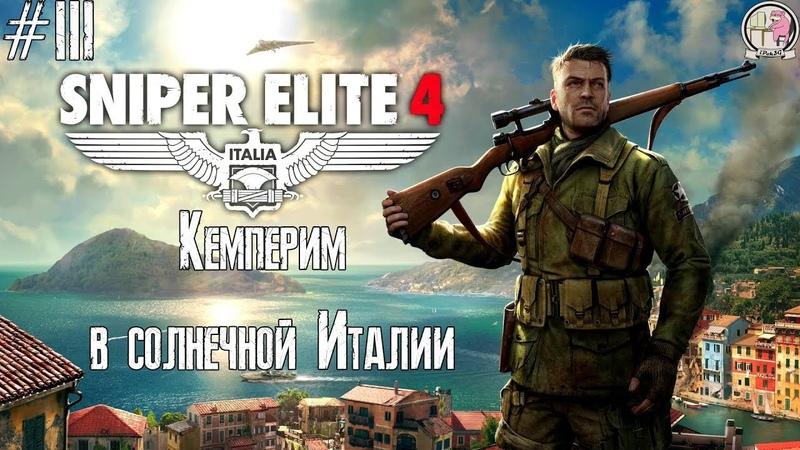 Саботаж продолжается в Sniper Elite 4