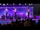 .2 Отделение Эстрадный концерт в честь праздника-День военно -морского флота России.