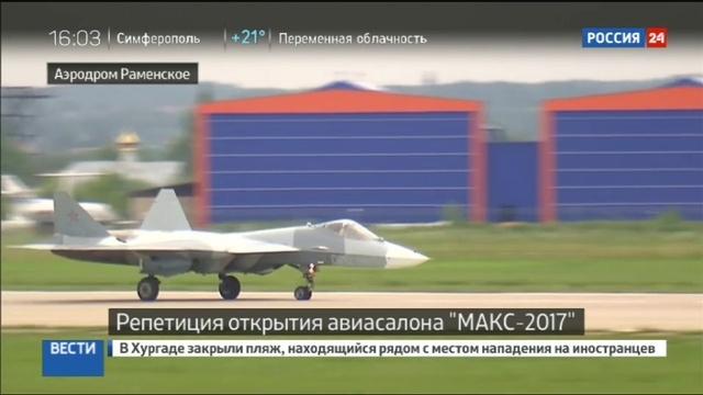 Новости на Россия 24 • Что готовит МАКС-2017