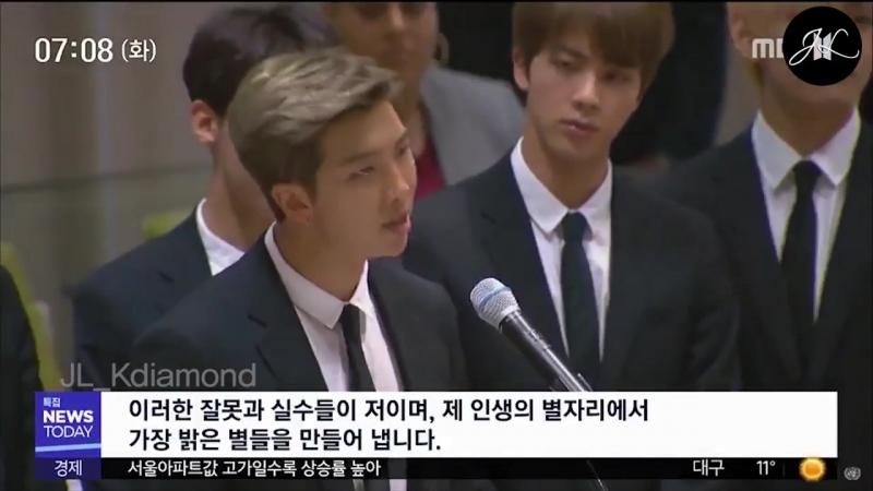 [Eng Es PT Sub] Korean News - BTS on UN Speech Speak Yourself United Nations 방탄소년단 뉴스 유엔총회 연설