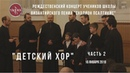 Рождественский концерт учеников школы византийского пения Схолион Псалтикис - детский хор