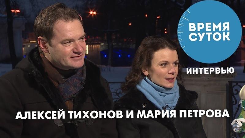Интервью -Фигуристы Мария Петрова и Алексей Тихонов. «Время суток. Интервью»