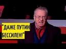 ЦБ нужно подчинить Госдуме Жириновский ЖАХНУЛ так что Соловьев поспешил перевести тему