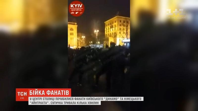У середмісті столиці побилися фанати київського Динамо та німецького Айнтрахта
