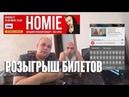 Розыгрыш билетов на HOMIE БратьяСуворовы ВСЕГО 5 дней.