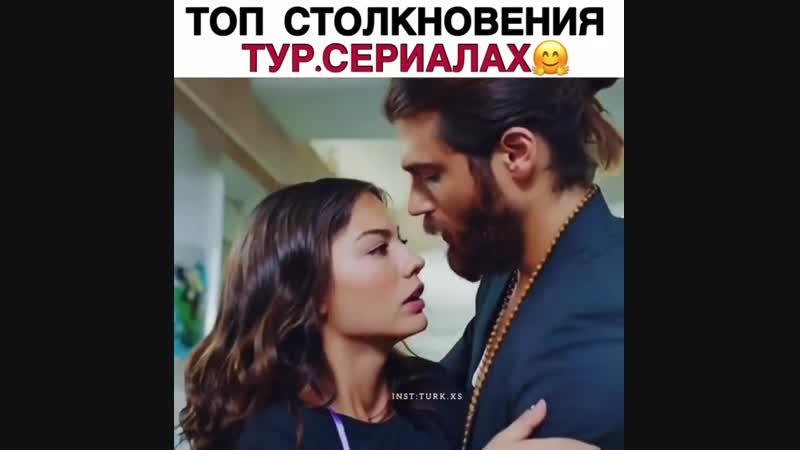 Топ столкновений - турецкие сериалы