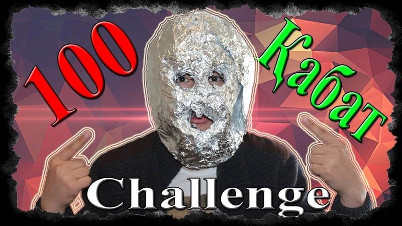 100 ҚАБАТ ФАЛЬГА Челлендж Challenge