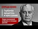 Нарушил ли М С Горбачёв Конституцию СССР