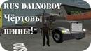 SAMP63Rus Dalnoboy Вот что бывает, если вовремя не менять шины!