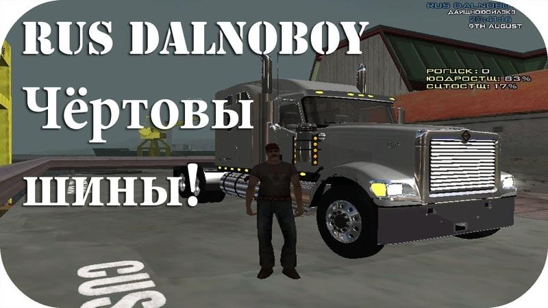 SAMP63[Rus Dalnoboy] Вот что бывает, если вовремя не менять шины!