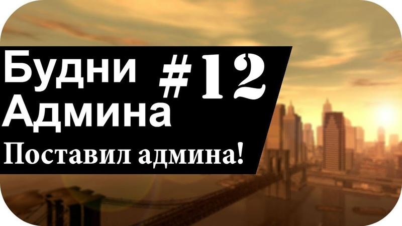 БУДНИ АДМИНА SAMP 12| В городе новый админ! (Nike Kotov) забанил наглого читера.