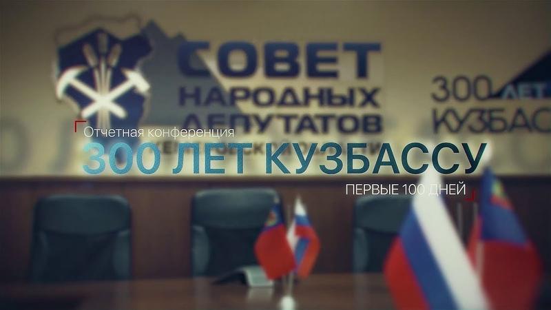 Отчетная конференция 300 лет Кузбассу. Первые 100 дней