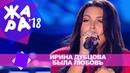 Ирина Дубцова Была любовь ЖАРА В БАКУ Live 2018