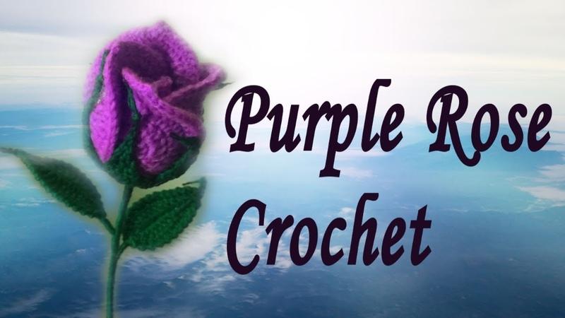 How to purple rose petal leaf crochet flower ถักกุหลาบม่วงพร้อมใบ กลีบเลี้ยง