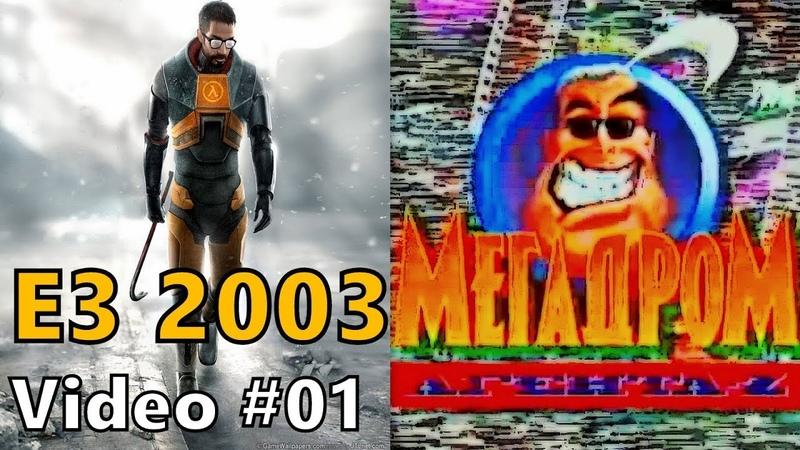 07 - Мегадром Агента Z - Half-Life 2 - E3 '2003 - 1-e video (4 канал , 2003 год) HD