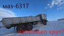 МАЗ 6317- обзор легенды Тест блокировок!!