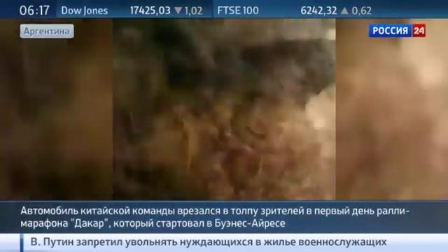 Новости на Россия 24 • Первый этап ралли Дакар прерван из-за аварии