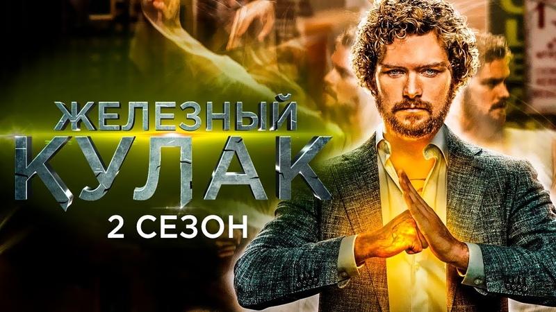 Железный кулак 2 сезон Обзор Трейлер 3 на русском