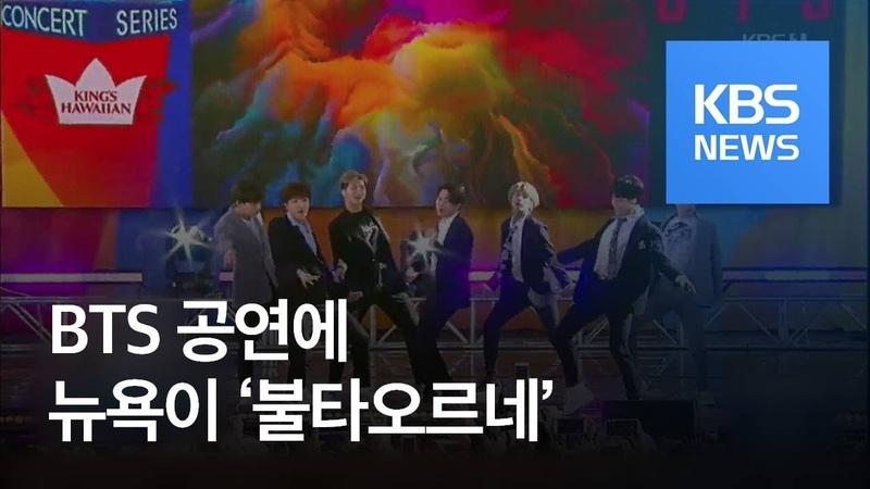 '뉴욕의 허파' 점령한 방탄소년단(BTS)…1주일 전부터 '노숙 팬심' 화제 KBS뉴스(News)