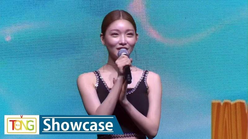 CHUNG HA 청하 'Love U' Showcase Greeting Blooming Blue 블루밍 블루 PRODUCE 101 I O I