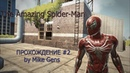 The Amazing Spider-Man Прохождение 2 by Mike Gens