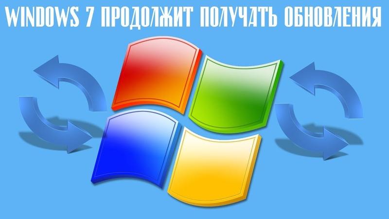 Windows7 продолжит получать обновления если пользователи заплатят