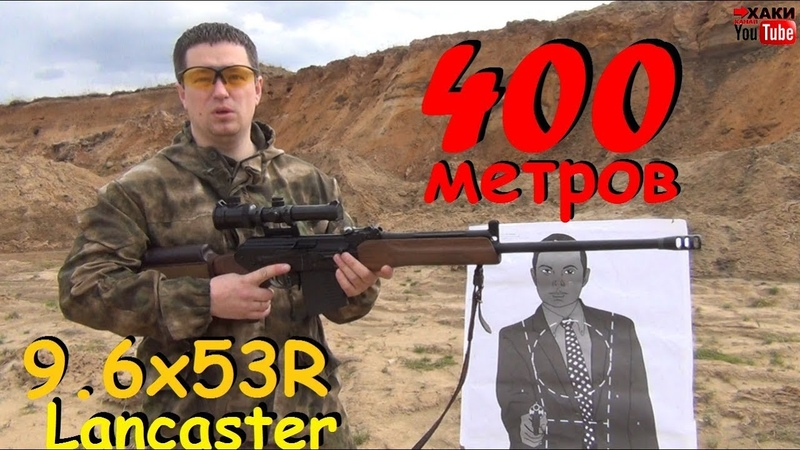 9.6х53R Lancaster || 100, 200, 250, 400 метров || Смотрим падение пули