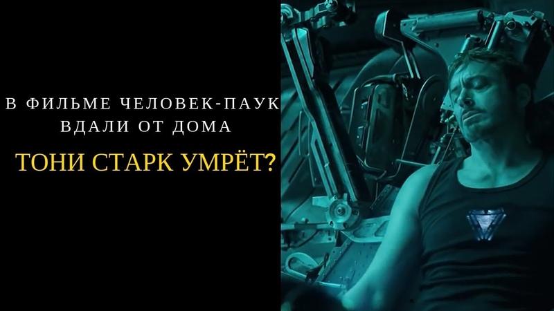 Тони Старк погиб в Человеке пауке Вдали от дома?