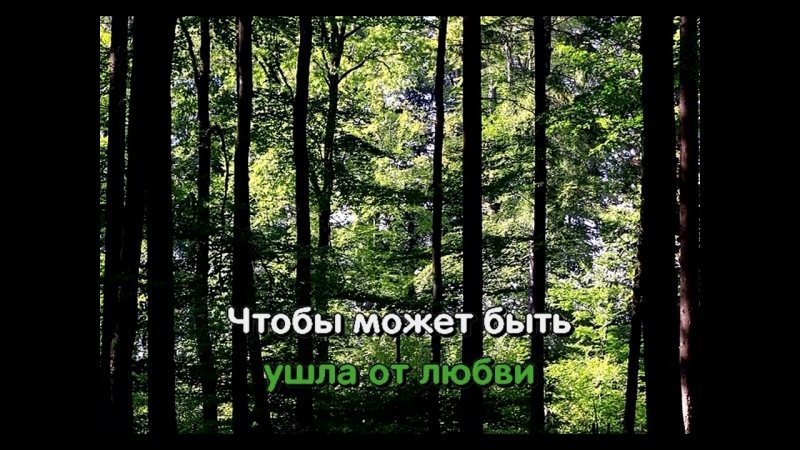 Все сначала - Аллегрова _ Караоке онлайн