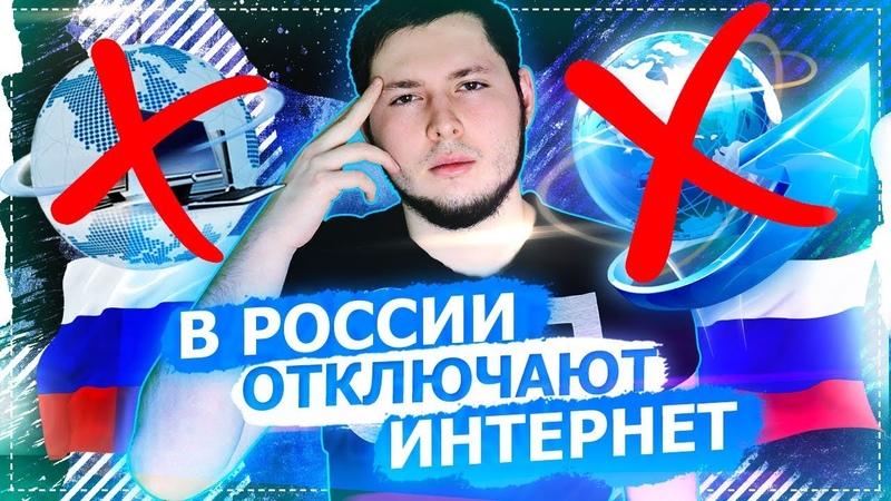 В РОССИИ ОТКЛЮЧАЮТ ИНТЕРНЕТ | СУМАСШЕДШИЕ ДЕПУТАТЫ