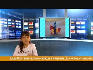 News 0+ - Детские недетские новости - Выпуск 4