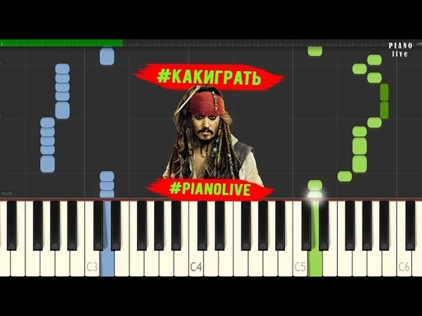 Как играть на пианино песню пираты карибского моря