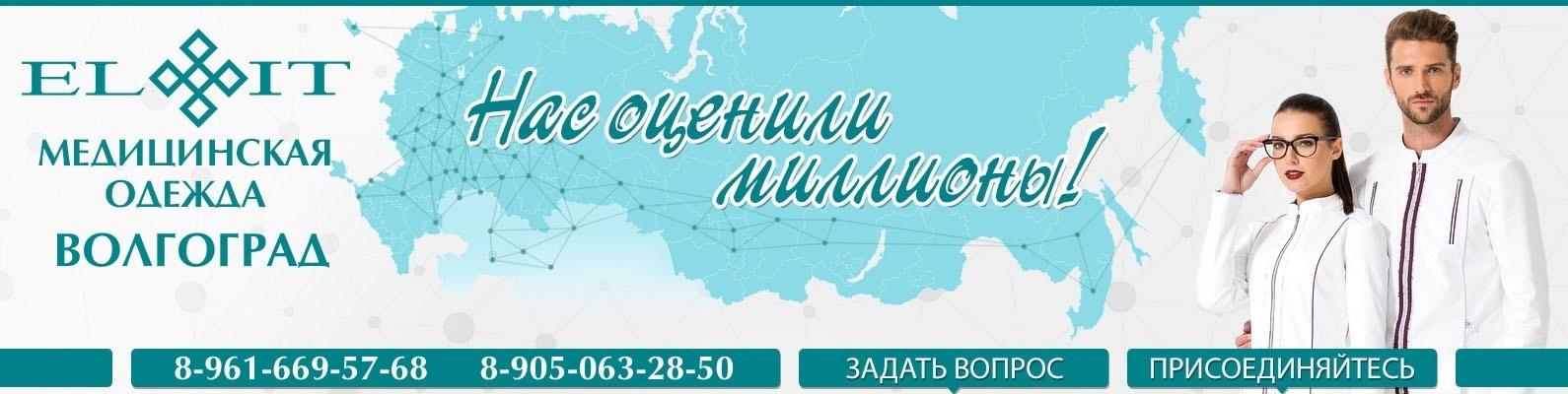eca7a81de95f8 Медицинская одежда ELIT| Волгоград | ВКонтакте