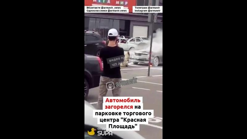 Горит авто на парковке ТРЦ Красная Площадь 15.07.18 Армавир