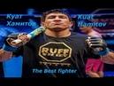 Лучший боец мира Куат Хамитов Highlights Kuat Hamitov
