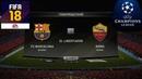 FIFA 18 - ПРОГНОЗ│1/4 ЛИГА ЧЕМПИОНОВ 2018│БАРСЕЛОНА - РОМА /Barcelona - Roma/