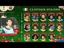 Amateur World Cup. Сборная Германии -Сборная Италии.18.07.18. 1 тайм