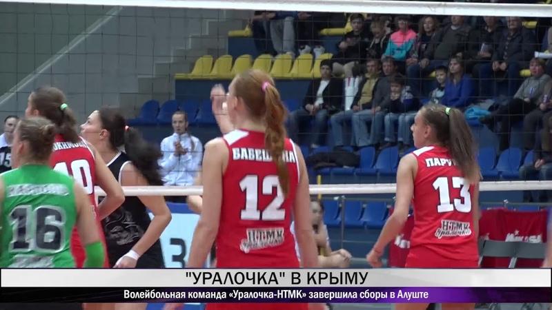 Волейбольная команда Уралочка НТМК завершила сборы в Алуште