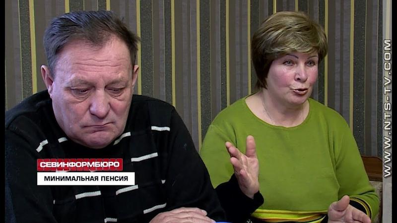 Пенсионеры, которые в 2014 году не имели прописки в Крыму и Севастополе, получают минимальную пенсию