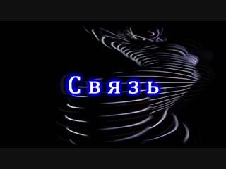 С В Я З Ь +18 | трейлер (HD)...#ru_taim