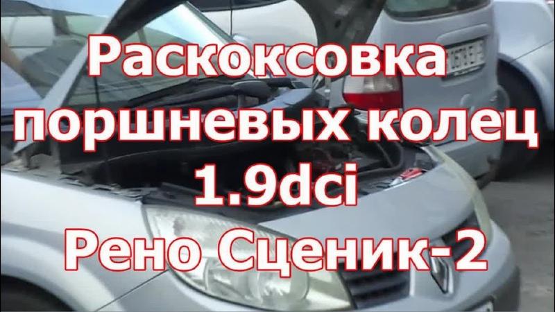 Видео Раскоксовка поршневых колец дизельного двигателя 1 9dci в Рено Сценик 2