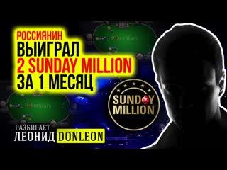 Два 1-х места на Sunday Million и $200 000 за 1 месяц. Как?! Разбирает Леонид Donleon
