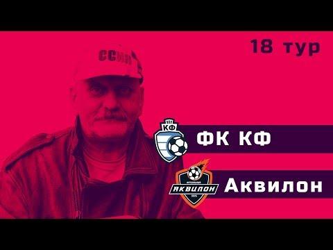 ФК КФ Аквилон Первенство Санкт Петербурга 18 тур