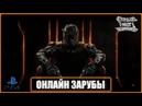 ВЕЧЕРНЯЯ КОЛДА BO3 VTG CALL OF DUTY BLACK OPS 3 СТРИМ PS4