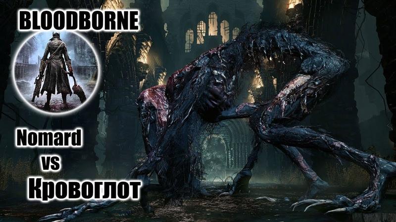 Bloodborne Кровоглот