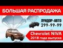 Распродажа Niva Chevrolet 4x4 / Нива Шевроле в Луидор Авто / Нижний Новгород
